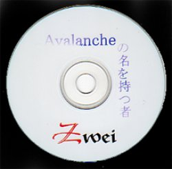 画像1: Avalancheの名を持つ者